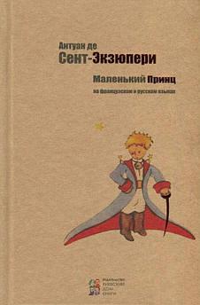 Экзюпери А. Маленький принц (французский, русский).