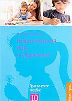 Нейропсихология. Игры и упражнения. Ирина Праведникова