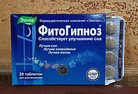 Фитогипноз - крепкий, здоровый сон и ясное пробуждение, способствует улучшению сна, 20 табл. Эвалар