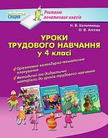 Трудове навчання Посібник для вчителя 4 клас Котелянець Сиция