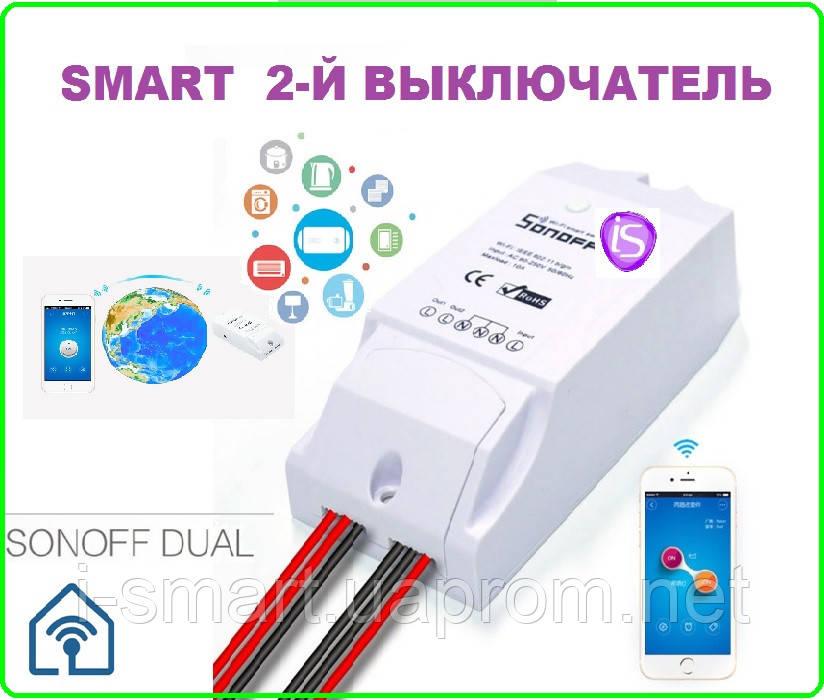 Sonoff Беспроводной WiFi  выключатель 2 канала