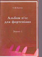 О.В.Костін Альбом п'єс для фортепіано зошит 1
