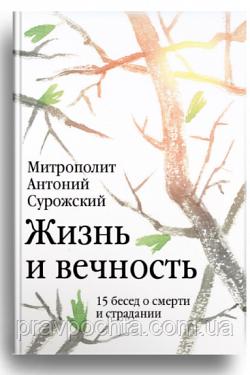 Жизнь и вечность. 15 бесед о смерти и страдании. Митрополит Сурожский Антоний