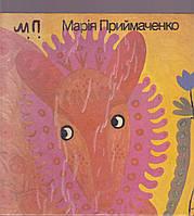 Марія Приймаченко Альбом