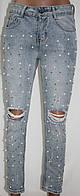 Рваные джинсы, голубые с бусинками