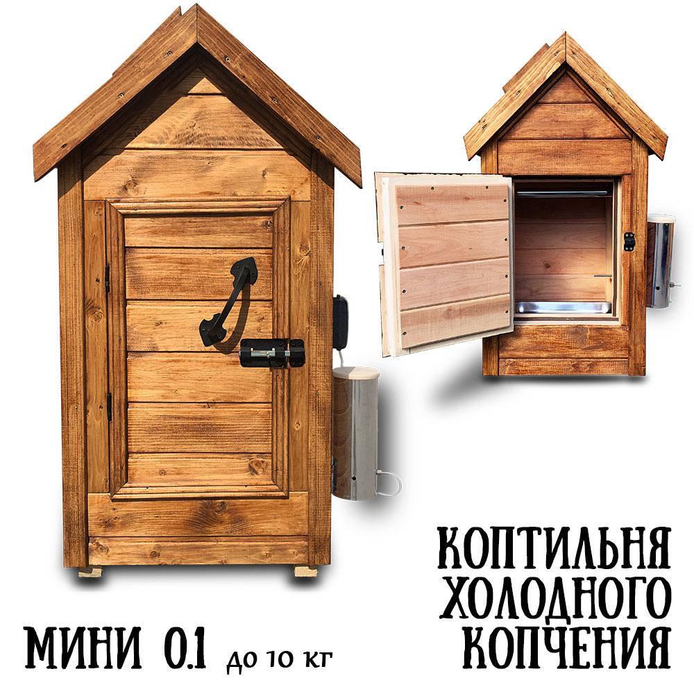 Коптильня деревянная мини 1 (холодное копчение)