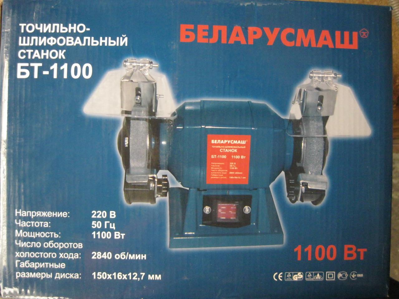 Точило Беларусмаш Бт-1100