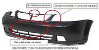 Бампер передний для Chevrolet Nubira