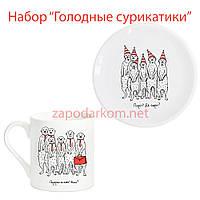 Набор посуды тарелка и чашка Голодные Сурикатики