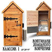 Коптильня деревянная классик 1 (холодное копчение)