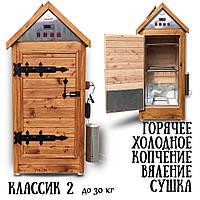Коптильня деревянная классик 2 (холодное и горячее копчение)