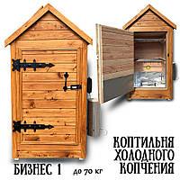 Коптильня деревянная бизнес 1 (холодное копчение)