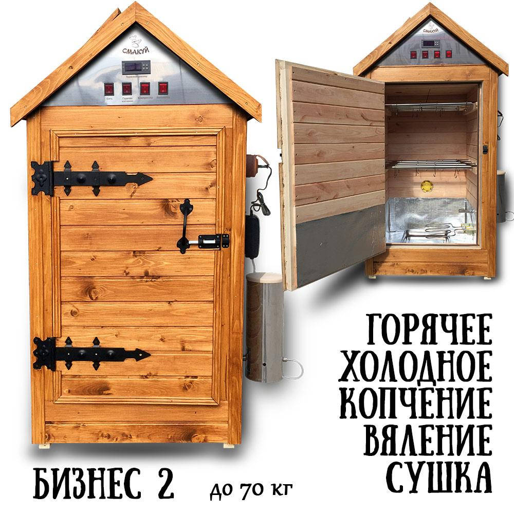 Коптильня холодного копчения купить для большого производства самогонный аппарат коломна