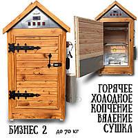Коптильня деревянная бизнес 2 (холодное и горячее копчение)