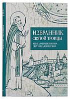 Избранник Святой Троицы. Книга о Преподобном Сергии Радонежском, фото 1