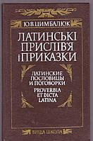 Ю.В.Цимбалюк Латинські прислів'я і приказки