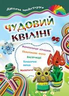 Книга Детская мастерская Чудесный квилинг 5+
