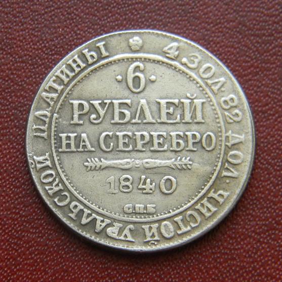 6 рублей 1840 г. Платина