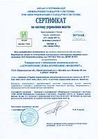 Сертифікат на систему управління якістю
