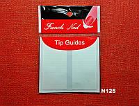 N125 Наклейки для френча в упаковке (50 наклеек)