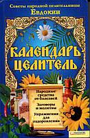 Календарь целитель. Советы народной целительницы Евдокии