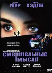 DVD-диск Смертельні думки (Б. Вілліс, Д. Мур) (США, 1991)