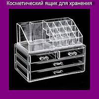 Косметический ящик для хранения!Акция