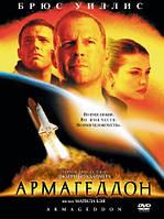 DVD-диск Армагеддон (1998 г.)