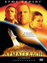 DVD-диск Армагеддон (Б. Вілліс) (США, 1998)