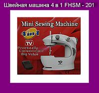 Швейная машина 4 в 1 FHSM - 201!Опт