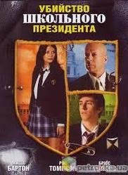 DVD-диск Вбивство шкільного президента (Б. Вілліс) (США, 2008)