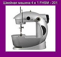 Швейная машина 4 в 1 FHSM - 201!Акция