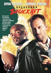 DVD-диск Останній бойскаут (Б. Вілліс) (США, 1991)