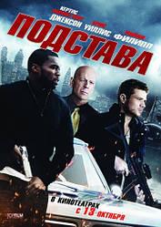 DVD-диск Підстава (Б. Вілліс) (США, 2011)