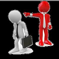 Обжалование незаконного увольнения с работы