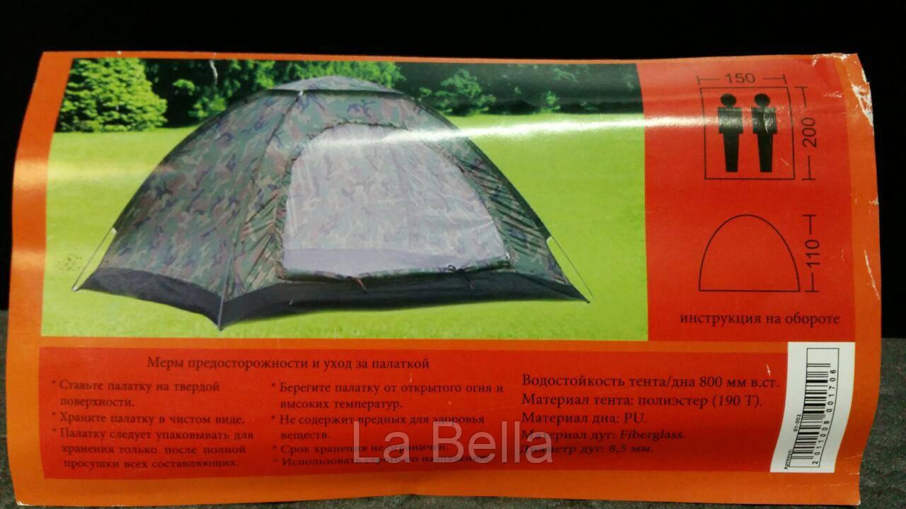 Туристическая  палатка 2-местная   Shengyuan