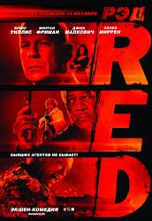 DVD-диск Ред (Б. Вілліс) (США, Канада, 2010)
