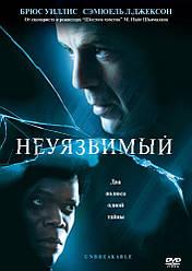 DVD-диск Невразливий (Б. Вілліс, С. Л. Джексон) (США, 1998)
