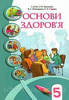 Основи здоров`я, 5 клас.І.Д. Бех, Т.В. Воронцова, В.С. Пономаренко та ін.