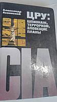 ЦРУ: шпионаж, тероризм, зловещие планы А.Асеевский