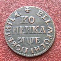 1 копейка 1705 г. Петр I, Кадашевский М.Д.