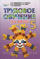 Трудове навчання, 5 клас. (для дівчаток) Сидоренко В. К., Мачача Т. С. та ін.