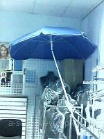 Зонт раскладной