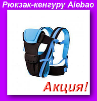 Рюкзак-кенгуру Aiebao,Рюкзак-переноска Baby Aiebao!Акция
