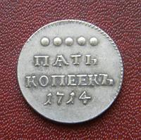 5 копеек 1714 г.  Петр I