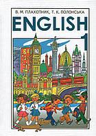 Англійська мова 1 клас. Плахотник В.М., Полонська Т.К.
