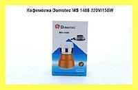 Кофемолка Domotec MS 1406 220V/150W
