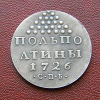 Полполтины 1726 год СПБ, Екатерина I
