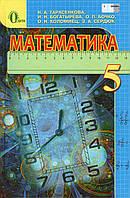 Математика, 5 класс. Н.А. Тарасенкова, И.М. Богатырёва и др.
