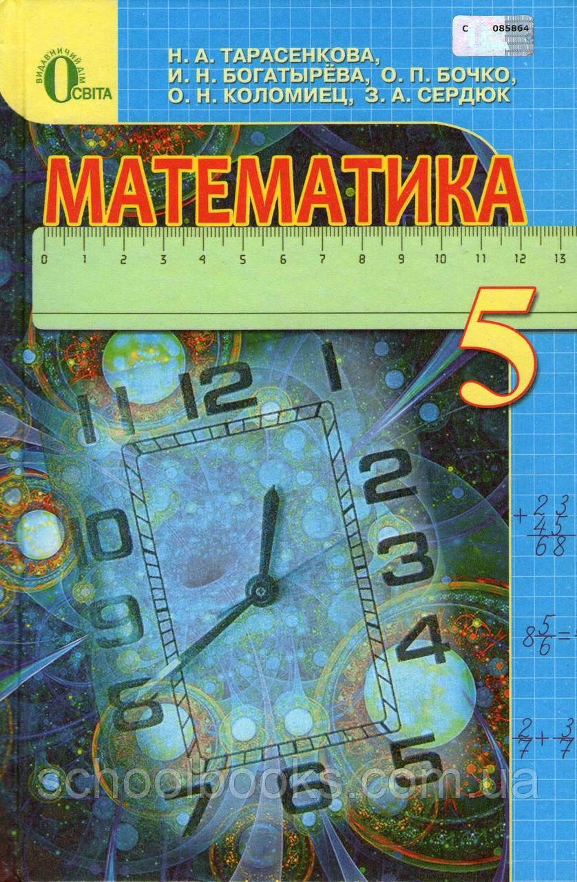 5тарасенкова гдз математика